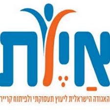 לוגו האגודה הישראלית ליעוץ תעסוקתי