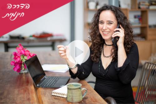 הדרכה חינמית איך לאסוף אומץ לשינוי בשיחת טלפון אחת